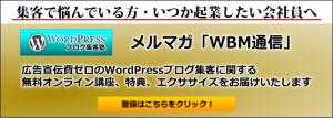 メルマガ「WBM通信」のご登録はこちらをクリック!
