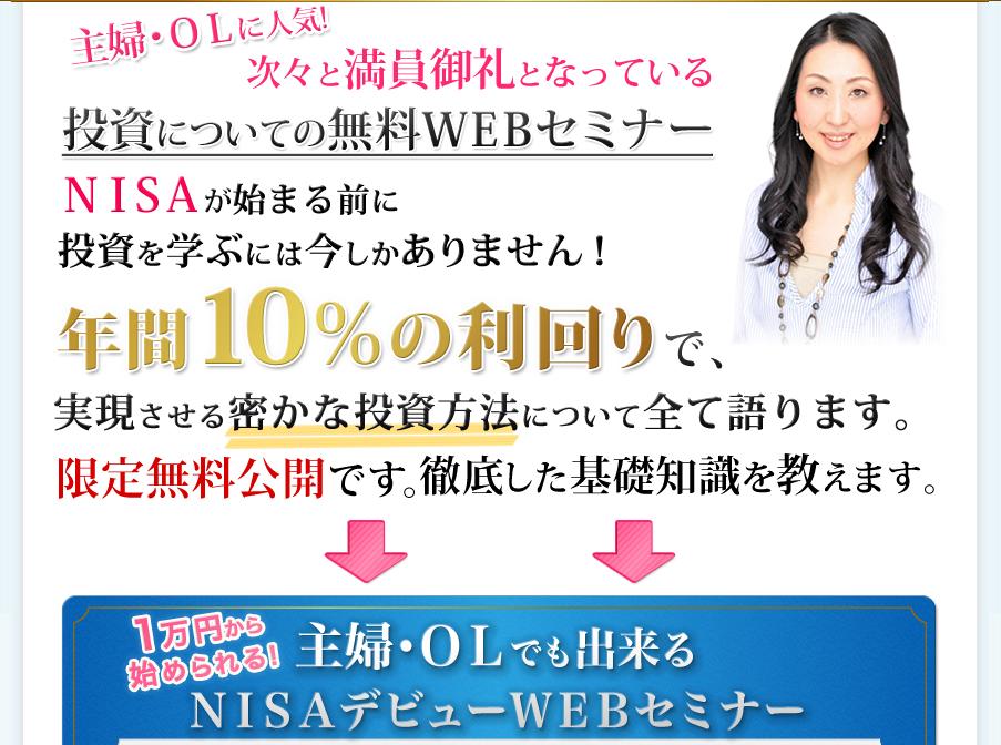 少額投資非課税制度(NISA)で投資家デビュー!WEBセミナー