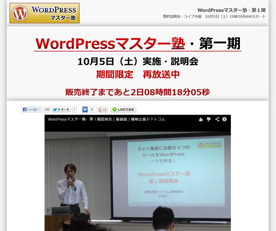 WordPressマスター塾・第1期説明会の録画動画
