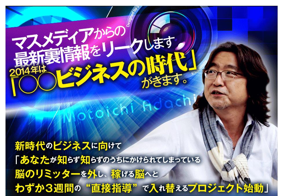 人気TV番組の放送作家・安達元一さんの 無料オンライン講座はこちら!