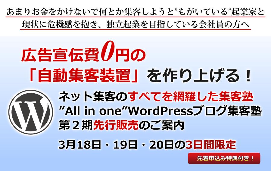 AWBM塾・第2期先行販売(3日間限定)
