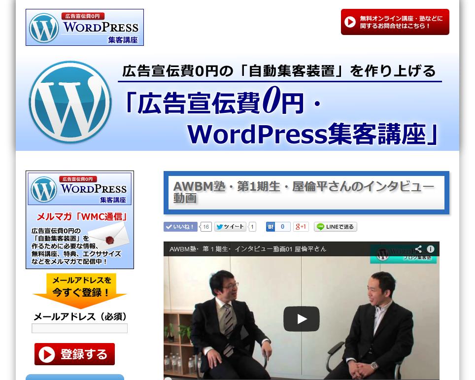 無料オンライン講座「広告宣伝費0円・WordPress集客講座」専用ページ
