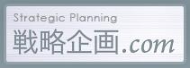 戦略企画.com  経営戦略,事業戦略,営業戦略の戦略コンサルティング